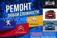 Ремонт Пежо Ситроен Рено в Краснодаре автосервис Франс Сервис
