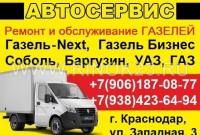 Автосервис Газель СТО ММ-Юг