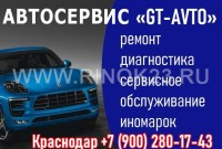 Автосервис GT-AVTO