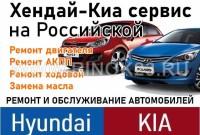 Автосервис Хендай-Киа сервис на Российской