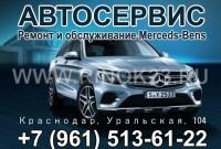 Автосервис «СТО Мерседес на Уральской»