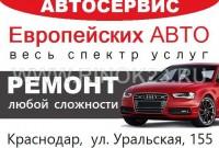 Автосервис «СТО Европейских авто на Уральской 155»