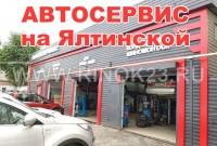 Автосервис Корейских авто на Ялтинской