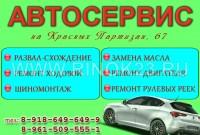 Ремонт легковых авто в Краснодаре СТО на Красных Партизан