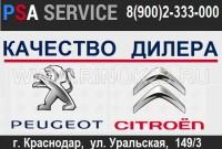 Ремонт французских авто в Краснодаре автоцентр «PSA SERVICE»