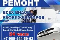 Автосервис «Ремонт рефрижераторов»
