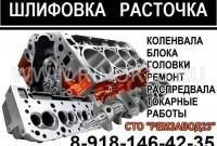 Шлифовка ГБЦ расточка блока фрезеровка Краснодар СТО Ремзавод23