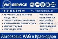 Ремонт немецких авто концерна VAG в Краснодаре СТО «VAP service»