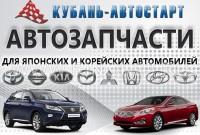 Запчасти на иномарки Краснодар интернет-магазин КУБАНЬ-АВТОСТАРТ