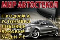 МИР АВТОСТЕКОЛ КРАСНОДАР продажа установка лобового автостекла