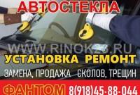 Замена установка ремонт лобового стекла краснодар СТО Фантом