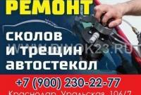 Ремонт Автостекол на Уральской, 106