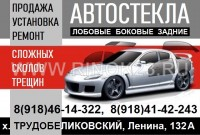 Автосервис «Установочный центр автостекол»