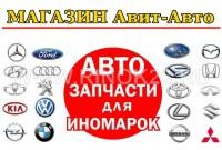 Запчасти на иномарки в Краснодаре а втомагазин Авит-Авто