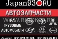Магазин грузовых автозапчастей Japan93 Армавир