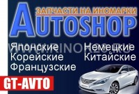 Запчасти для иномарок в наличии и на заказ автомагазин GT-AVTO