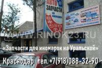 Запчасти для иномарок в Краснодаре автомагазин на Уральской