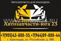 Магазин автозапчастей «Автозапчасти-Юга23»