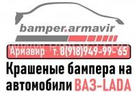 Бампера ВАЗ-LADA в цвет кузова Армавир магазин «Бампер-Армавир»