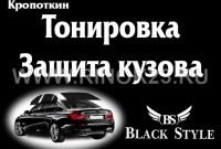 Автосервис тонировка Black Style Кропоткин