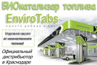 Биокатализатор топлива очиститель инжектора форсунок EnviroTabs