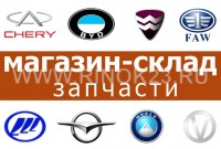 Магазин автозапчастей CHERY