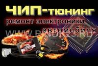 Чип-Тюнинг и ремонт электроники автомобиля в Краснодаре