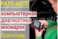 РАТО-АВТО компьютерная диагностика иномарок