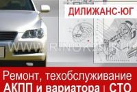 Автосервис АКПП Дилижанс-Юг