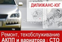 Ремонт АКПП СVT вариатора МКПП Краснодар СТО ДИЛИЖАНС-ЮГ