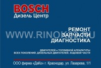 БОШ ДИЗЕЛЬ ЦЕНТР, запчасти на дизельные автомобили в Краснодаре