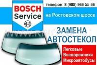 Замена лобового стекла на автосервисе BOSCH AUTOSERVICE
