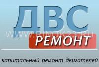 Ремонт двигателя бензин дизель, ГБЦ в Краснодаре СТО Дилижанс-Юг