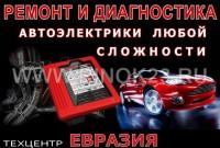 Ремонт электрики Японских Корейских авто Краснодар СТО ЕВРАЗИЯ