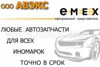 Авэкс ООО оптово-розничная продажа автозапчастей партнер EMEX
