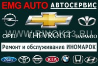 Ремонт Chevrolet Daewoo Opel KIA Hyundai автосервис «EMG AUTO»
