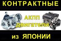 Контрактные ДВС и АКПП в Краснодаре на Японские авто