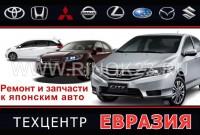 Ремонт Японских автомобилей в Краснодаре - техцентр ЕВРАЗИЯ