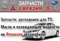 Запчасти на Японские Корейские авто Краснодар автомагазин ЕВРАЗИЯ