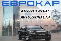 Ремонт Мерседес на Космонавтов Краснодар СТО Mercedes «Еврокар»