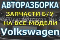 Авторазборка немецких авто Volkswagen Динская Краснодарский край