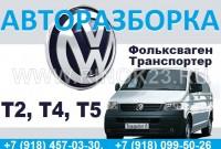 Авторазборка Транспортер на Старокубанской