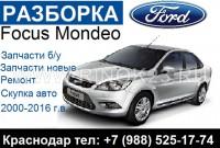 Запчасти б/у Focus 1/2/3 Mondeo Explorer Краснодар разборка FORD