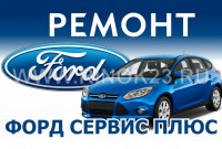 Ремонт Ford Focus Fusion Mondeo ФОРД СЕРВИС ПЛЮС