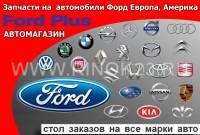Запчасти Форд Европа-Америка Краснодар автомагазин Ford Plus