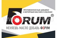 Форум-Юг