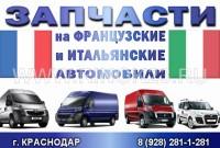 Запчасти на микроавтобусы Peugeot Citroen Renault Fiat Краснодар