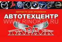 Автозапчасти для иномарок в Краснодаре, магазин ГАРАЖ
