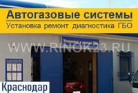 Установка ГБО ремонт сервис Краснодар СТО Автогазовые Системы