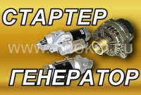 Ремонт стартера генератора на Московской Краснодар